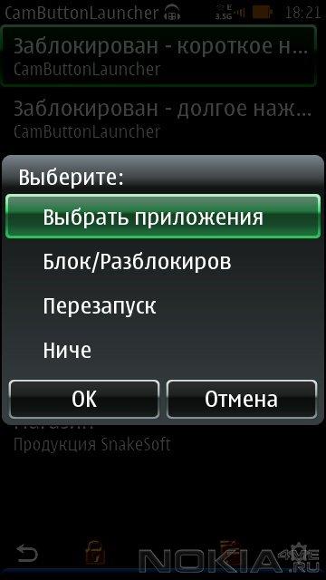 CamButton Launcher - Программа для Symbian 9.4-^3