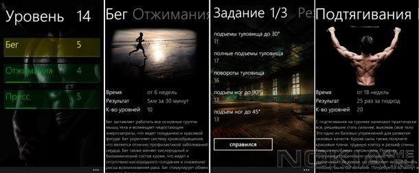 Тренер - Скачать приложение для Windows Phone 7.5 - 8