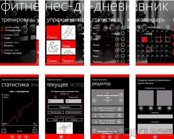 Фитнес-дневник - Приложение для Windows Phone 7.5 / 8