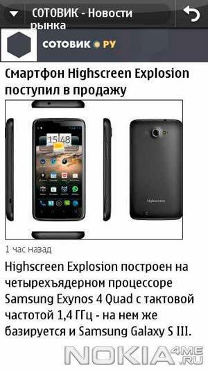 Сотовик - Виджет для Symbian 9.4-^3