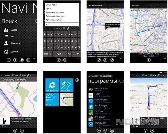 Navi Ninasus - навигатор для Windows Phone 7.5-8