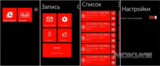 Диктофон для Windows Phone 7.5-8