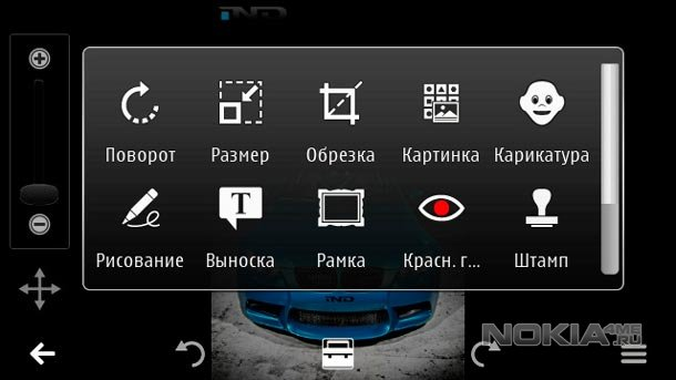 PhotoEditor - редактор фото для Symbian^3
