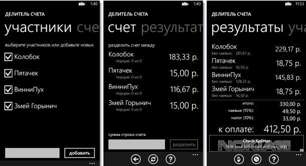 Check Splitter / Делитель счета - Программа для Windows Phone 8