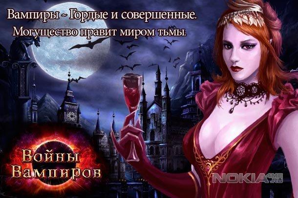 Vampire War - Войны вампиров на Windows Phone 7.5-8