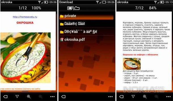 Pdf+ Basic - ПДФ просмотрщик для Symbian