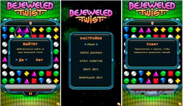 Bejeweled Twist - Скачать игру для Symbian 9.4 / Symbian^3