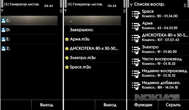 MP3list - Создание плей листов на Symbian