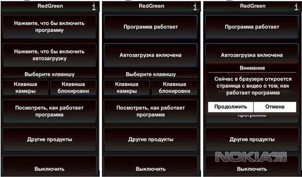 RedGreen - Приложение для Nokia N8, E7, X7 и других