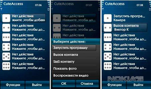 Cute Access - Приложение для Symbian 9.4-^3