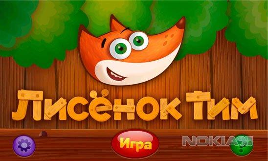 Tim the Fox / Лисенок Тим. Развивающая игра для детей