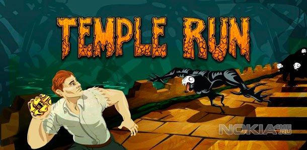 Temple Run - Раннер для Виндоус Фон 8