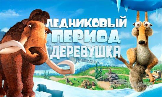 Ice Age Village / Ледниковый период Деревушка - Для WP8