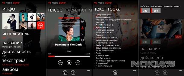 VK Media Player - Прослушивание и поиск музыки Вконтакте