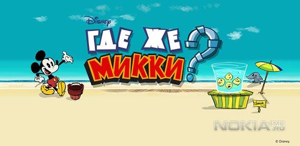 Where's My Mickey? - Где же Микки? для Nokia Lumia
