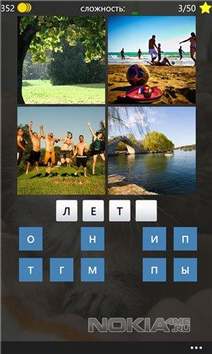 4 фото 1 слово подсказки на WP
