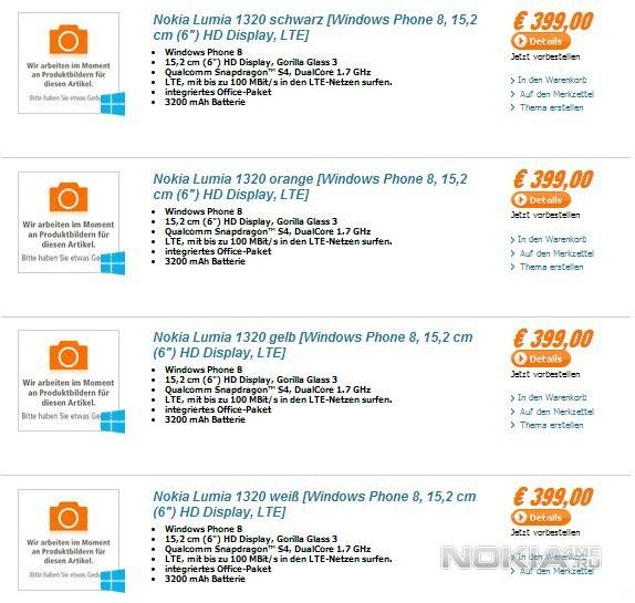 Цена Nokia Lumia 1320. Предзаказ
