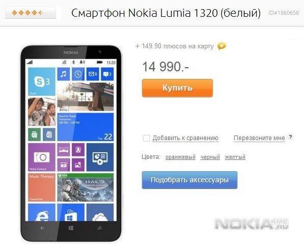 Старт продаж Nokia Lumia 1320 в России начат! Цена